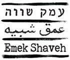 Emek Shaveh