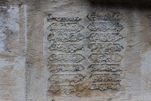 13b Mamilla al-Alami ephitaph